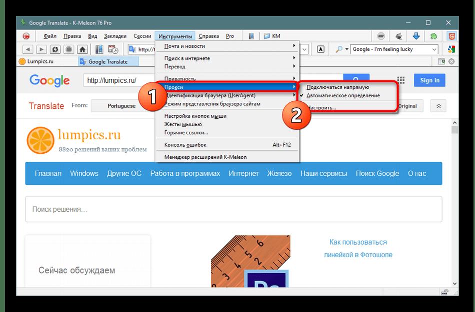 Переход к настройкам прокси в браузере K-Meleon