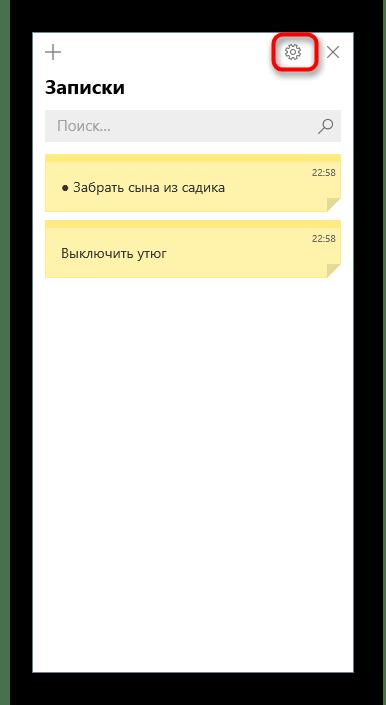 Переход к настройкам в программе Sticky Notes