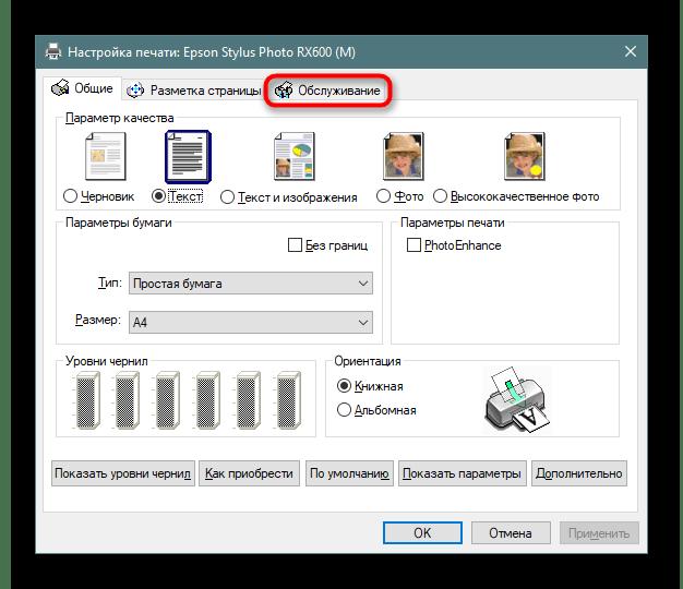 Правильная чистка дюз на принтерах Epson