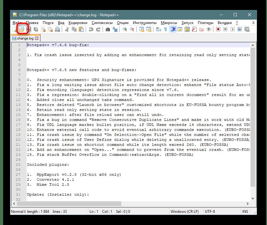 Переход к открытию необходимого файла в программе Notepad++