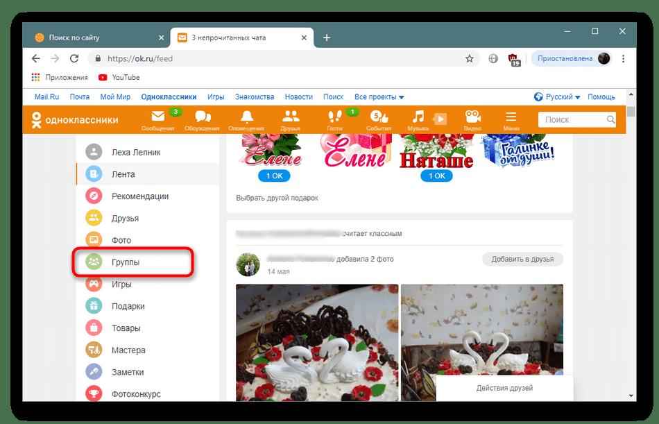 Переход к поиску необходимой группы в сети Одноклассники