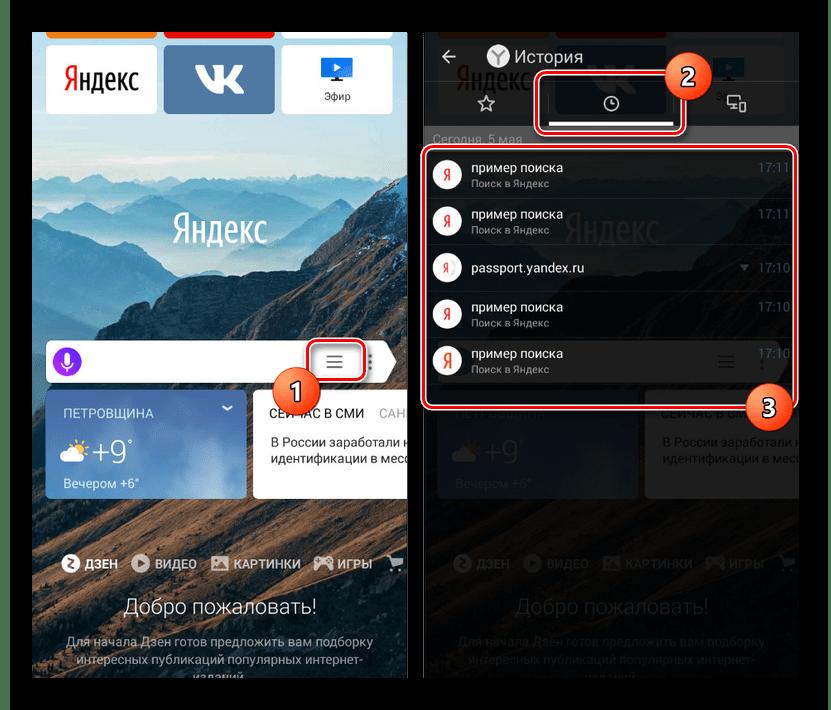 Переход к просмотру истории в Яндекс.Браузере на Android