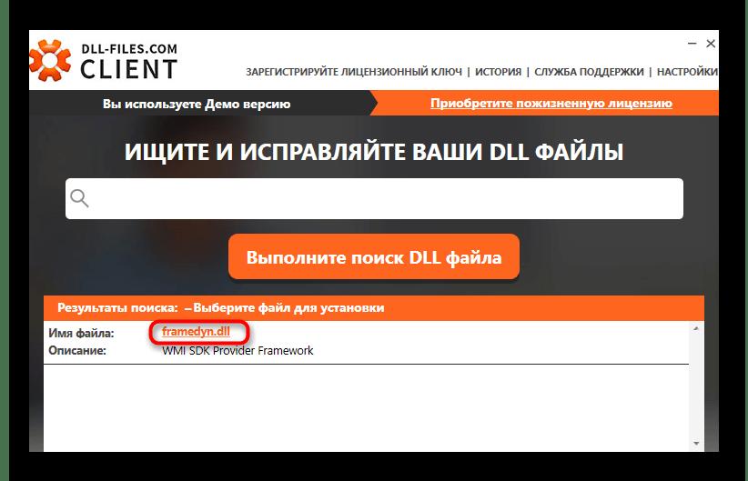 Переход к скачиванию найденной библиотеки в программе DLL-Files.com Client