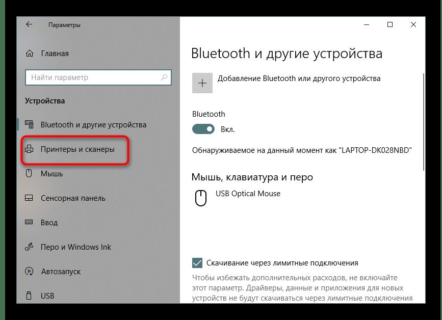 Переход к списку принтеров для выбора необходимого в Windows 10