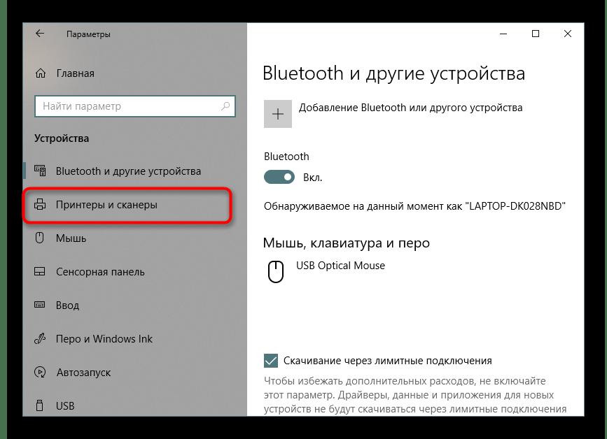 Переход к списку принтеров и сканеров для поиска принтера Epson Windows 10
