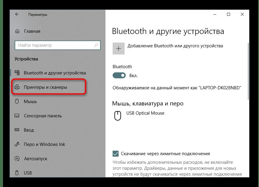 Переход к списку устройств для выбора сетевого принтера в Windows 10