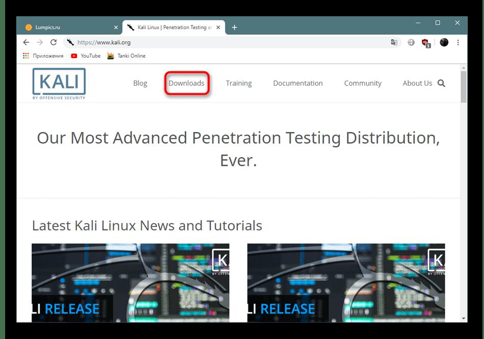 Переход к странице загрузок для скачивания образа Kali Linux на Android