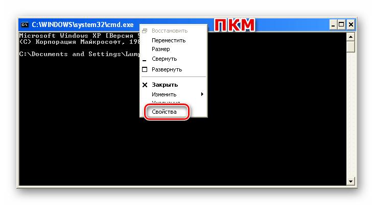 Переход к свойствам Командной строки в Windows XP