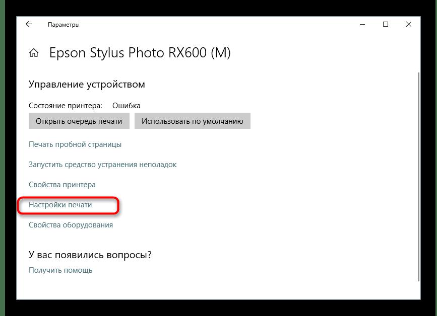 Переход к свойствам печати принтера Epson в Windows 10
