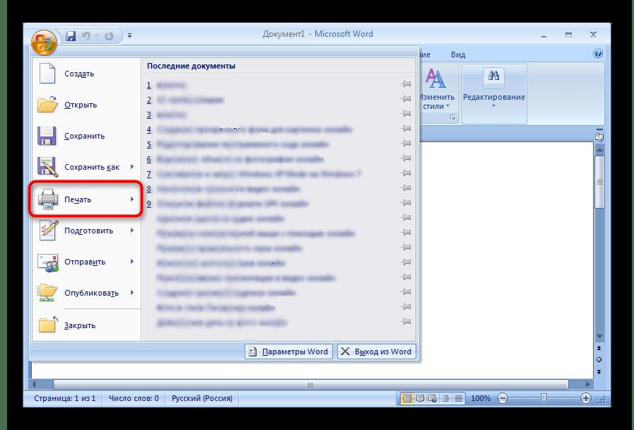 Переход к управлению печатью в программе Microsoft Word