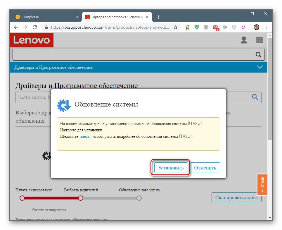 Переход к загрузке и установке дополнительной программы автоматическог обновления драйверов для ноутбука Lenovo G510