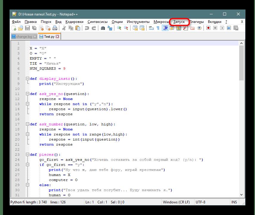 Переход к запуску исполнения исходного кода в программе Notepad++
