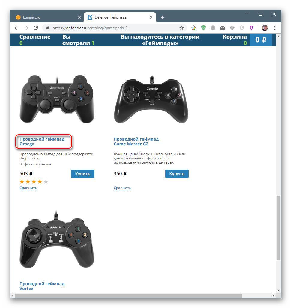 Переход на страницу поддержки геймпада Defender Omega USB на официальном сайте