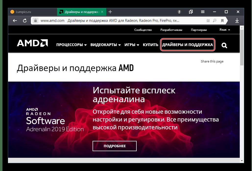 Переход на страницу поддержки официального вебвебвебвебвебвебвебвебсайт        а AMD