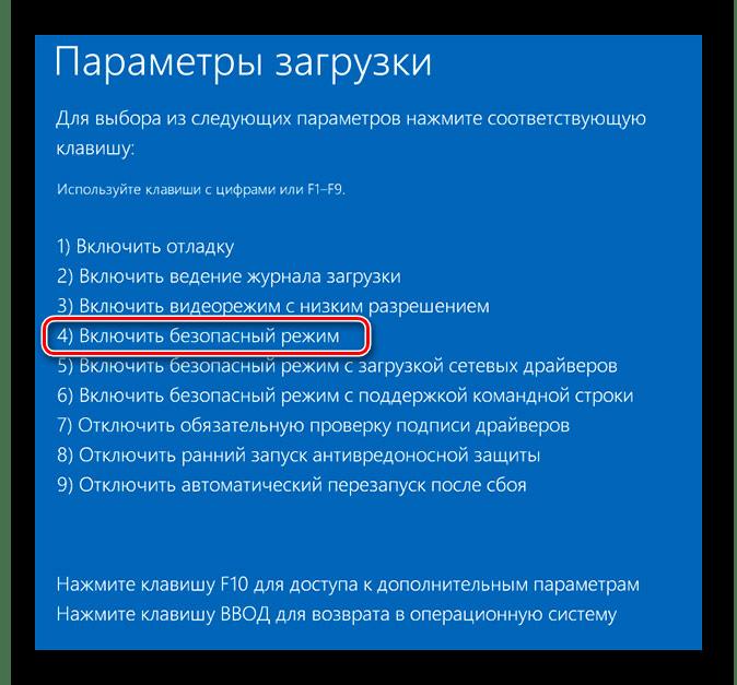 Переход в Безопасный режим в окне восстановления Windows 10