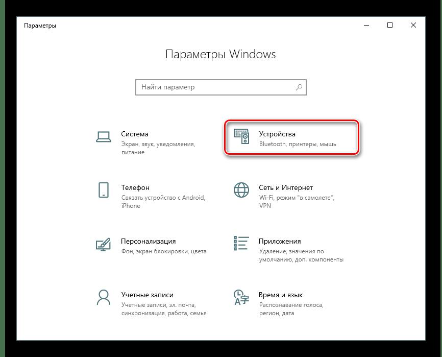 Переход в меню устройства для отключения автономного режима принтера в Windows 10