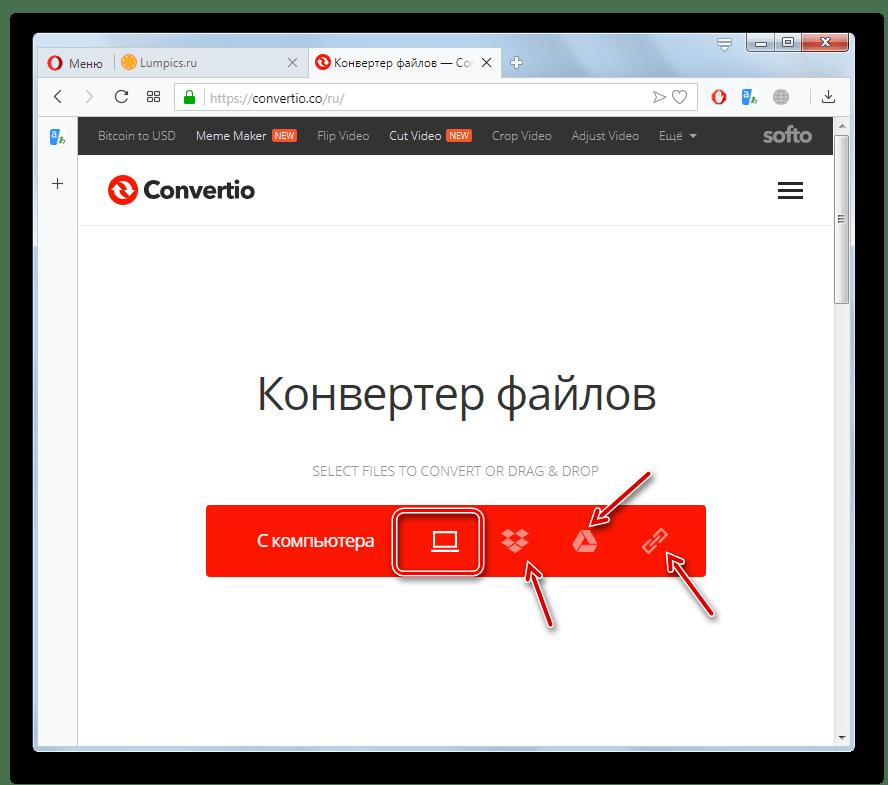 Переход в окно выбора файла PPT для преобразования на сайте Convertio в браузере Opera