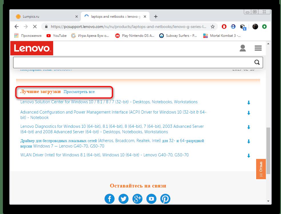 Переход в раздел с файлами на официальном сайте для скачивания Wi-Fi-драйверов