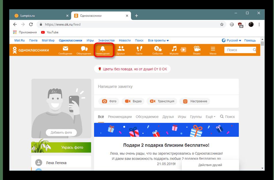 Переход в раздел с уведомлениями для удаления информации о подарке в Одноклассниках