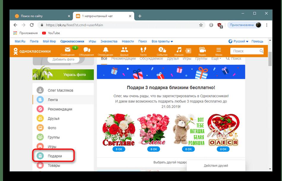Переход в разделу со всеми подарками в сети Одноклассники