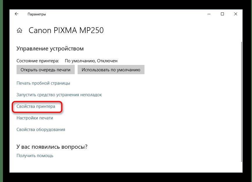 Переход в свойства принтера для настроек безопасности в Windows 10