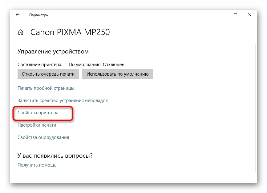 Переход в свойства удаленного принтера в Windows 10