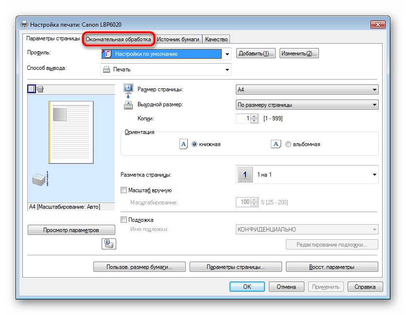 Переход во вкладку с обработкой печати для отключения бережливого  режима в Windows 7