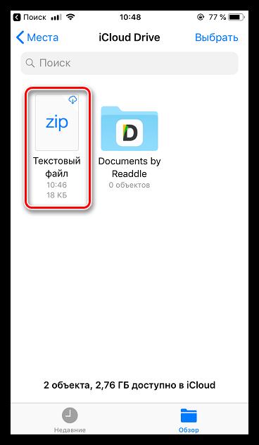 Перенесенный документ в приложении Файлы на iPhone