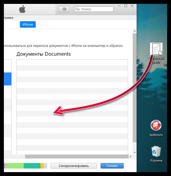 Перенос файлов в Documents через iTunes
