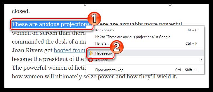 Перевод текста с поддержкой  LinguaLeo English Translator в Google Chrome