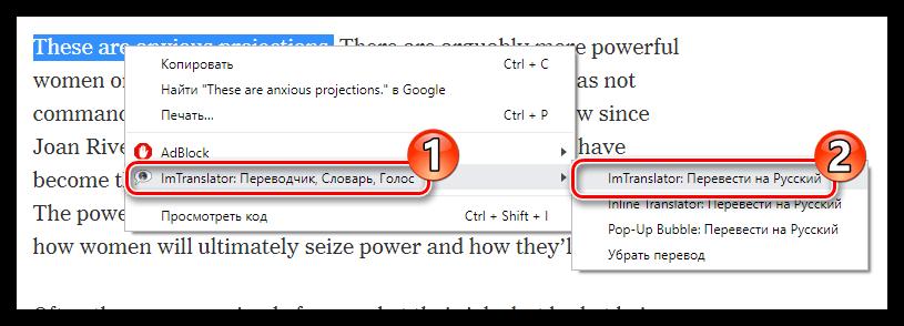 Перевод текста в ImTranslaor для Google Chrome