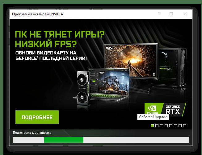Подготовка к установке графического драйвера для видеокарты NVIDIA GeForce 610