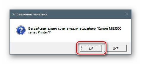 Подтверждение удаления пакета драйверов в оснаcтке Управление печатью в Windows 10