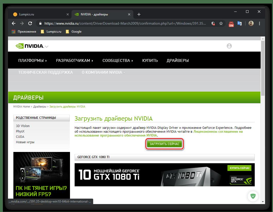 Подтверждение загрузки драйвера для видеокарты NVIDIA GeForce 610