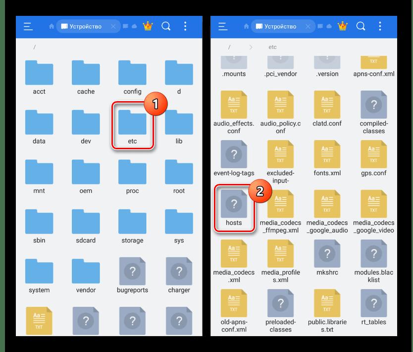 Поиск файла hosts в ES Проводник на Android