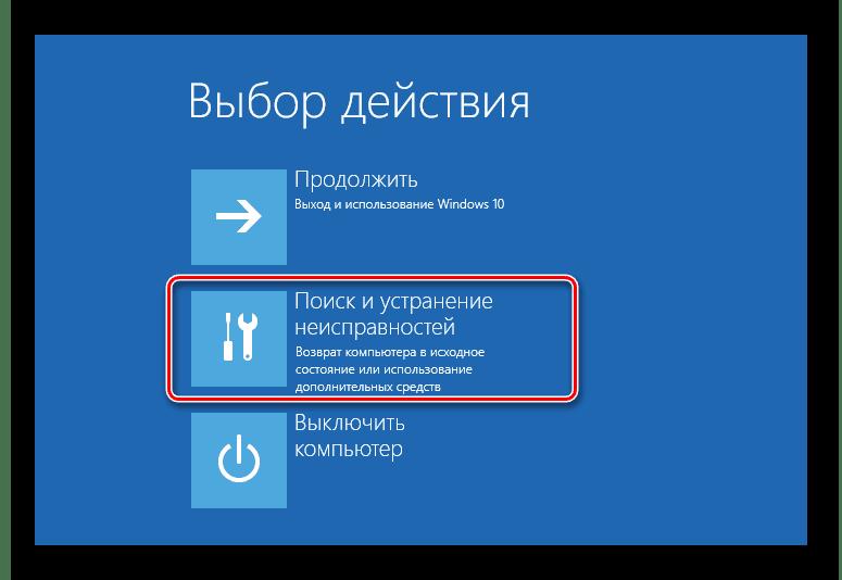Поиск и устранение неисправностей в окне восстановления Windows 10