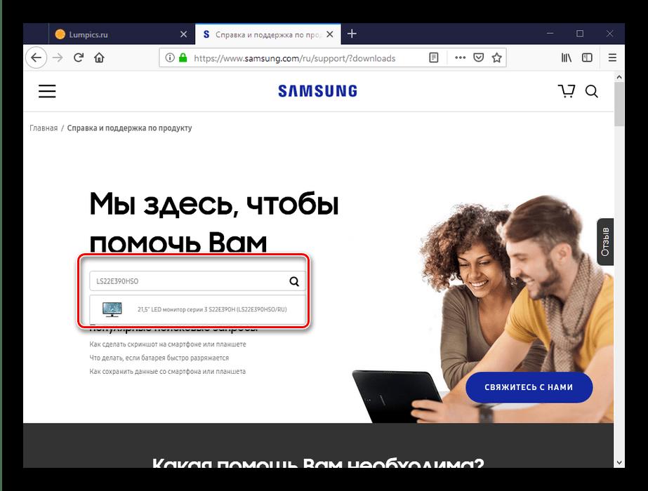 Поиск страницы устройства для получения драйверов для мониторов Samsung с ресурса производителя