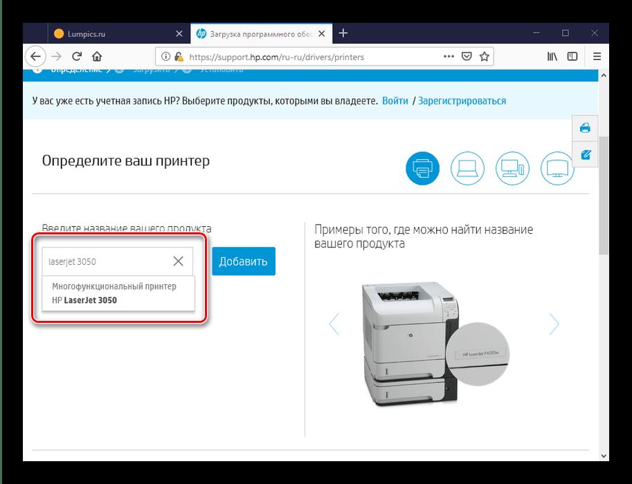 Поиск устройства для получения драйверов для hp p1102 с официального интернет-интернет-интернет-интернет-сайта