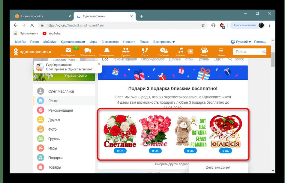 Получение трех бесплатных подарков после регистрации нового аккаунта в Одноклассники