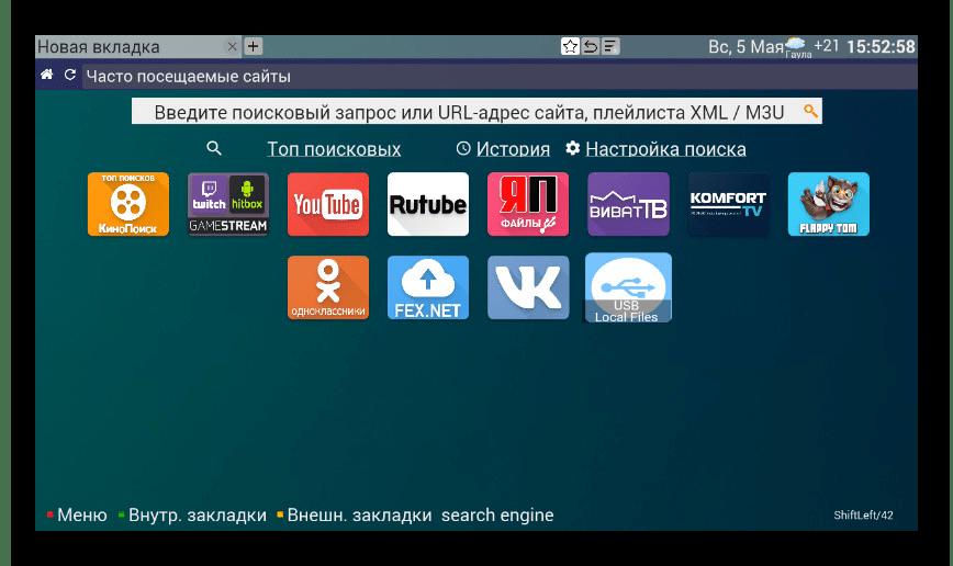 Пользовательский интерфейс в ForkPlayer на Android