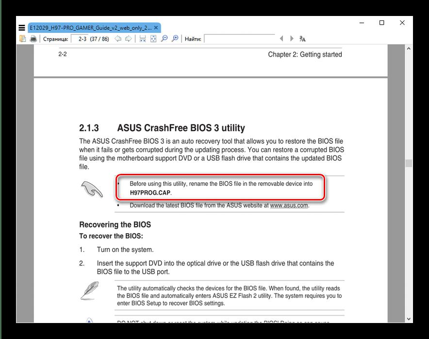 Правила названия прошивки в руководстве для восстановления БИОС через asus crashfree bios 3
