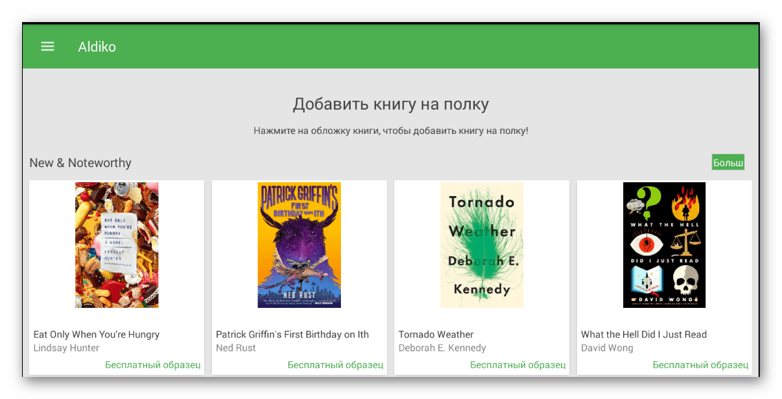 Пример читалки книги на Android