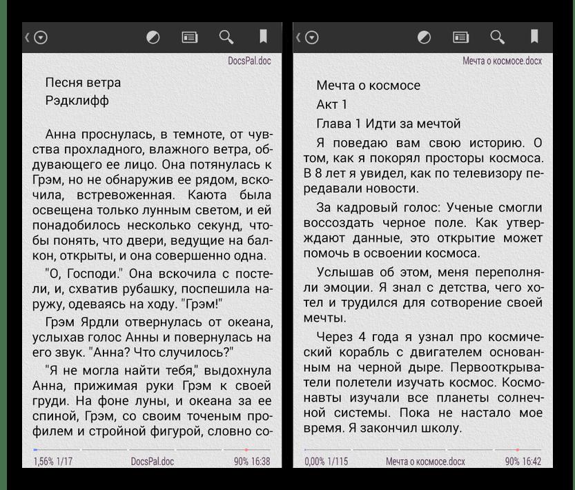 Пример книг в формате DOC и DOCX на Android