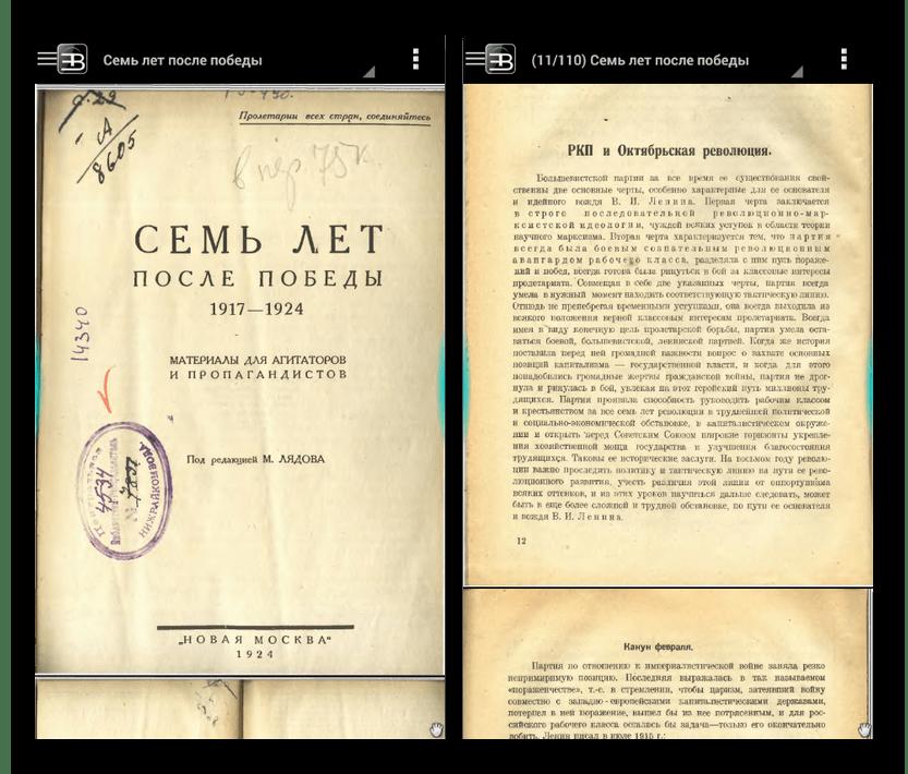 Пример книги в формате DJVU на Android