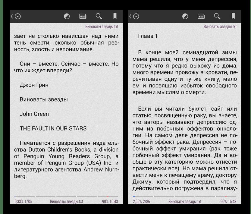 Пример книги в формате TXT на Android