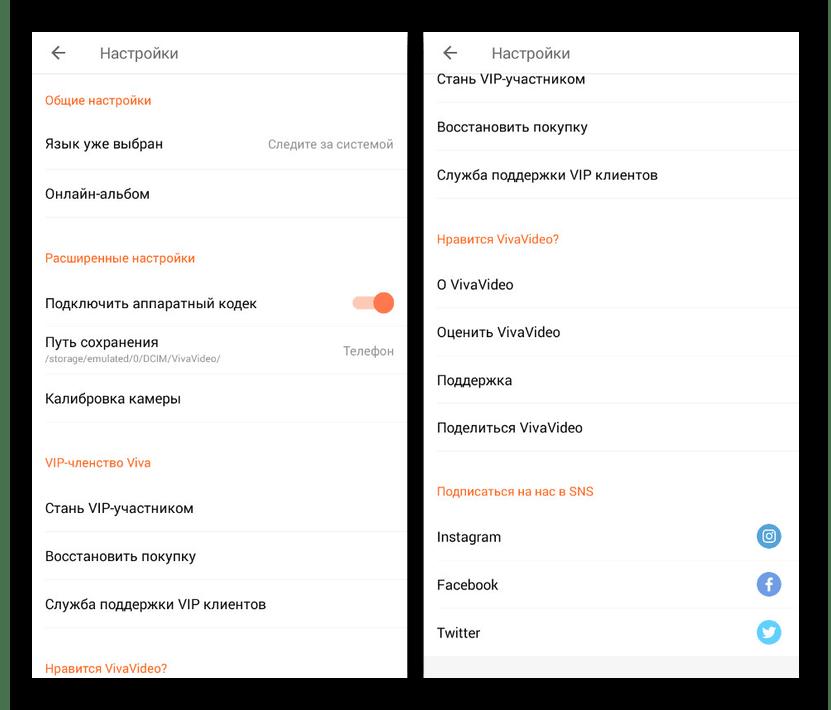 Пример настроек в приложении Viva Video на Android