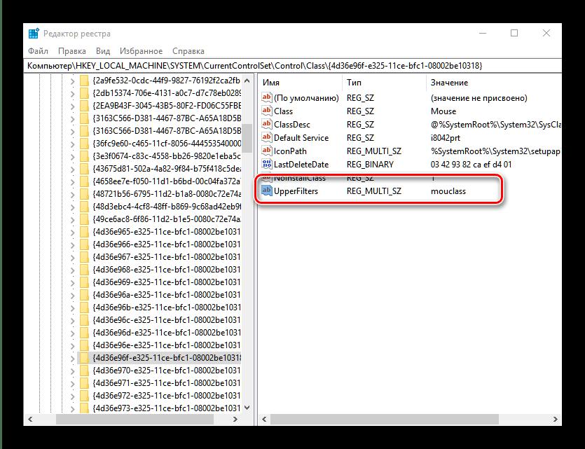 Проблемная запись в реестре для устранения ошибки драйверов с кодом 39