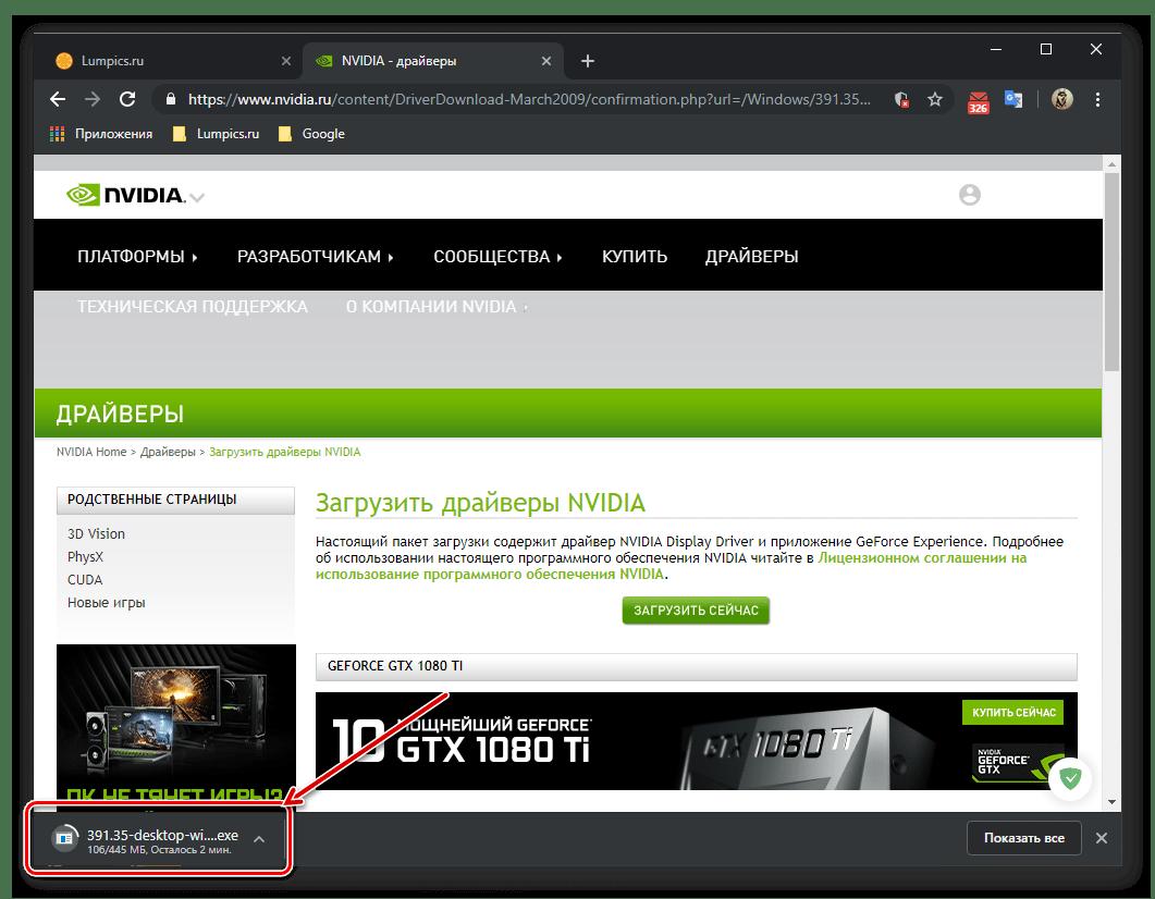 Процедура скачивания драйвера для видеокарты NVIDIA GeForce 610
