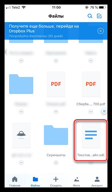 Просмотр файлов в Dropbox на iPhone