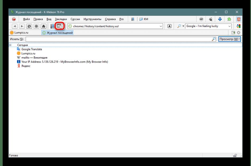 Просмотр и управление журналом посещений в браузере K-Meleon